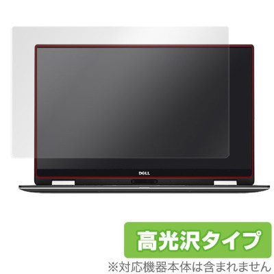 Dell XPS 13 2-in-1 (9365) 用 保護 フィルム OverLay Brilliant for Dell XPS 13 2-in-1 (9365) 液晶 保護 フィルム シート...