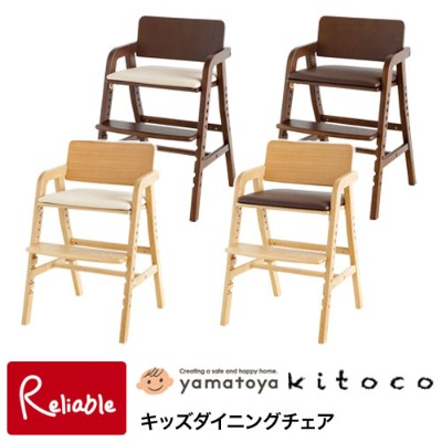 kitoco/キトコ キッズダイニングチェア 大和屋 キッズチェア【Y/S/146】
