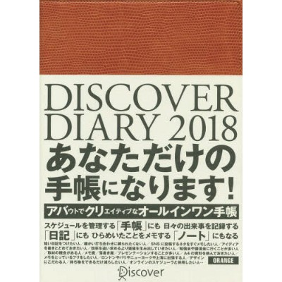 DISCOVER DIARY2018 (A5)[本/雑誌] / ディスカヴァー