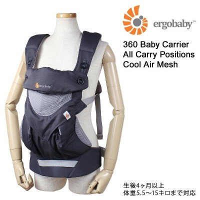 ERGOBABY エルゴベビー エルゴ 360 抱っこ紐 ベビーキャリア メッシュ BABY CARRIER ALL CARRY POSITIONS COOL AIR MESH グレー