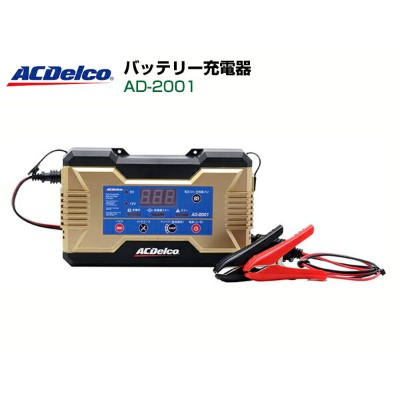ACDelco 自動車用バッテリー 充電器 AD-2001
