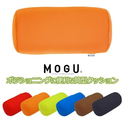 MOGU ポジショニングに便利 筒型クッション | 抱き枕 ビーズクッション 可愛い 抱きまくら クッション 快眠グッズ 癒しグッズ マクラ おしゃれ だきまくら ビーズ モグ ピロー ギフト...