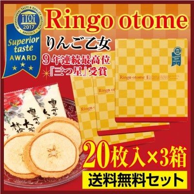 【iTQi 三ッ星受賞】【送料無料】Ringo Otome20枚×3箱セット りんご乙女 お中元 ギフト プレゼント