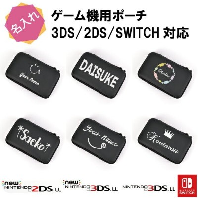 new 3DS LL / new 2DS LL /Nintendo switch ゲーム機用ポーチ 【名入れ無料 】キャリングケース スイッチ スウィッチ new3dsll new2dsll...
