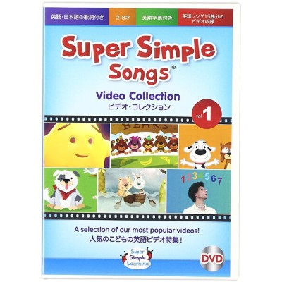 Super Simple Songs DVD - Video Collection #1