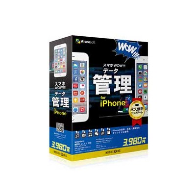スマホWOW!!! データ管理 for iPhone MOBILE WING