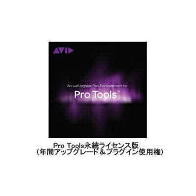 AVID/アビッドテクノロジー Annual Upgrade and Support Plan for Pro Tools - EDU (Renewal) 【9935-71314-00】 ...