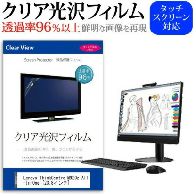 Lenovo ThinkCentre M920z All-In-One [23.8インチ] 機種で使える 透過率96% クリア光沢 液晶保護 フィルム 保護フィルム メール便送料無料