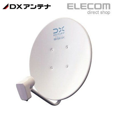 DXアンテナ 45形 BS/110度CSアンテナ BC45AS