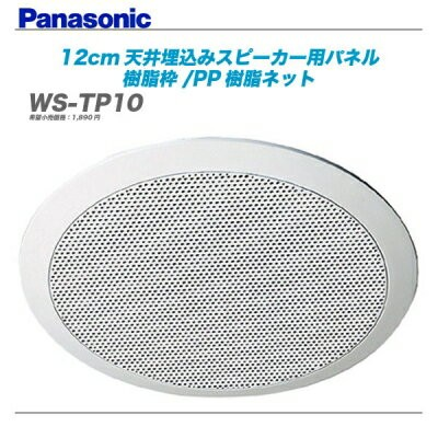 PANASONIC(パナソニック)天井埋込みスピーカー用パネル『WS-TP10』『WS-TP10』【代引き手数料無料♪】