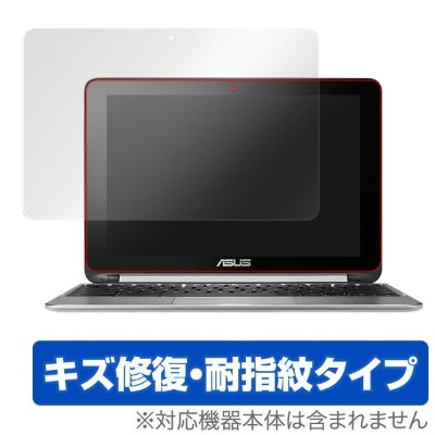 ノートパソコン フィルム ASUS Chromebook Flip C100PA 保護フィルム OverLay Magic for ASUS Chromebook Flip C100PA 液晶 保護...