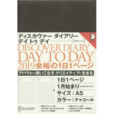 DISCOVER DAY TO D2019 (A5)[本/雑誌] / ディスカヴァー