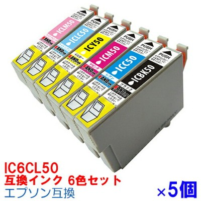IC6CL50 x 5個セット エプソン用互換インクカートリッジ 6色セット IC50 ICBK50 ICC50 ICM50 ICY50 ICLC50 ICLM50 EP-705A EP-804a EP-804AW EP-704A EP-804 EP-904A EP-301 EP-302 EP-703A EP-801A