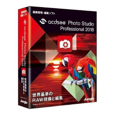 ジャングル ACDSee Photo Studio Professional 2018 JP004631