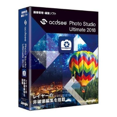 ジャングル ACDSee Photo Studio Ultimate 2018 JP004632