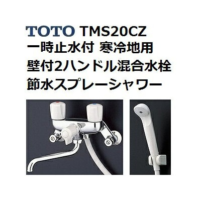 TOTO(トートー) シャワー用品 TMS20CZ 節水スプレーシャワー 一時止水付 壁付2ハンドル混合水栓セット 寒冷地用