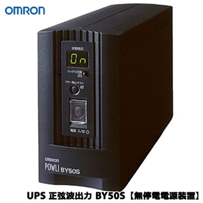 OMRON(オムロン)/UPS BY50S 正弦波出力 【無停電電源装置】