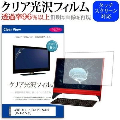 ASUS All-in-One PC A4110[15.6インチ]機種で使える 透過率96% クリア光沢 液晶保護 フィルム 保護フィルム メール便なら送料無料