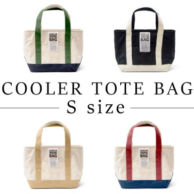 amabro アマブロ クーラートートバッグ-Sサイズ- Cooler tote bag 全4デザイン/1.Red×Blue/2.Green×Navy/3.Natural×Beige/4.Black...