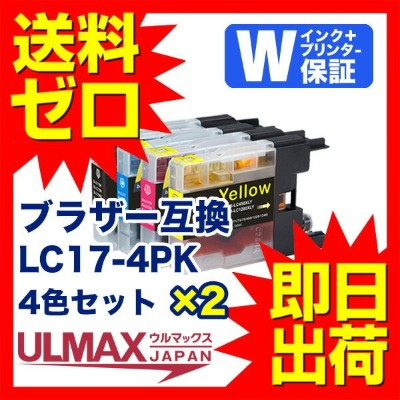 LC17-4PK 4色セット×2 Brother用 【互換インクカートリッジ】 LC17BK LC17C LC17M LC17Y ( LC17 DCP-J940N-B DCP-J940N-W DCP...