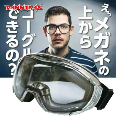 DAMMTRAX ダムトラックス メガネ用 ゴーグル オーバーグラスゴーグル OVER GLASS GOGGLES CP / CLEAR / メッキ クリア メガネ可能 メガネ着用 飛散防護 コロナ...