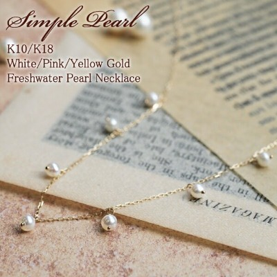 GINGERコラボジュエリー淡水パール ステーション ネックレス Simple PearlK10 K18 WG PG YG ggrk プレゼント ギフト 送料無料