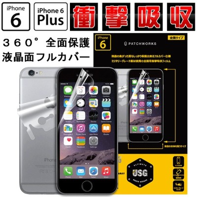 iPhone6S iPhone6 PLUS 全面 衝撃吸収フィルム