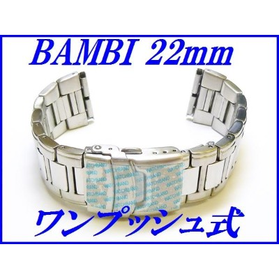 『BAMBI』バンビ バンド 22mm〜(ワンタッチ式)BSB1177S【銀色】
