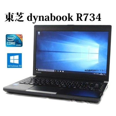 【送料無料】TOSHIBA 東芝 dynabook R734/K PR734KAS647AD71【Core i5/8GB/SSD128GB/13.3型液晶/Windows10/無線LAN...