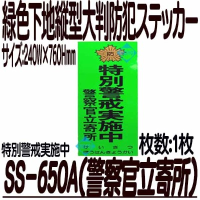 SS-650A【防犯ステッカー】 【防犯シール】 【防犯グッズ】