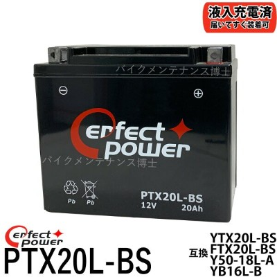 PERFECT POWER PTX20L-BS バイクバッテリー 【互換 YTX20L-BS 65989-90B 65989-97A 65989-97B 65989-97C FTX20L-BS】...