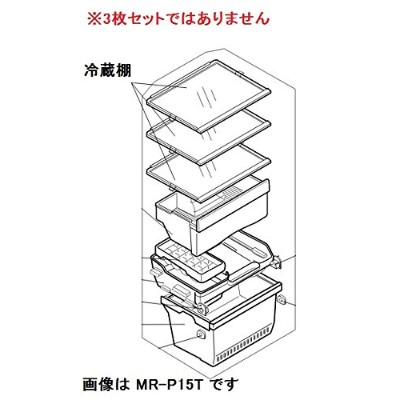 【部品】三菱 冷蔵庫 冷蔵棚 対応機種:MR-P15EX-KB MR-P15EX-KP MR-P15EY-B MR-P15EY-KB MR-P15EY-KP MR-P15EZ-KK MR-P15EZ...