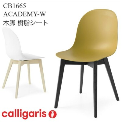 calligaris カリガリス チェアCB1665 ACADEMY 木脚 アカデミーチェア