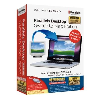 Parallels Desktop Switch to Mac Edition 特別優待版