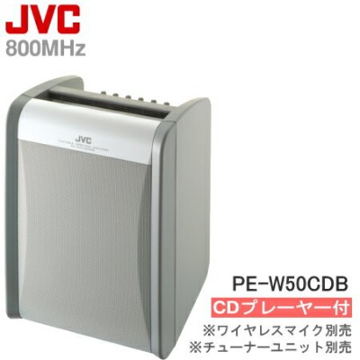 [ PE-W50CDB ] JVC 800MHz帯 ポータブルワイヤレスアンプ 【CD付】(ワイヤレスチューナー・マイク別売)[ PEW50CDB ]