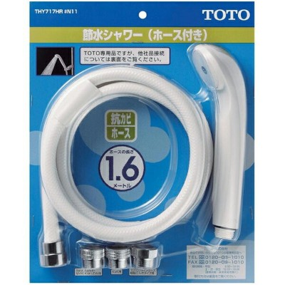 TOTO:節水シャワーセット THY717HR#NW1 住宅設備 電材 水道用品 水周り 浴室