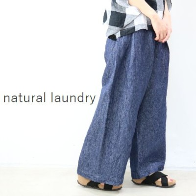 ★★40%OFF★★ natural laundry11oz リネンカラーデニムタック パンツmade in japan7191p-007★送料無料★