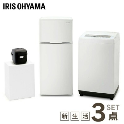 【10%OFFクーポン】家電セット 3点セット 新生活家電セット 【 冷蔵庫 118L ・ 洗濯機 5kg ・ 炊飯器 3合 】新生活 家電セット送料無料 冷蔵庫 118L 洗濯機 5kg 炊飯器...