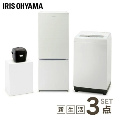 【10%OFFクーポン】家電セット 3点セット 新生活家電セット 【 冷蔵庫 156L ・ 洗濯機 5kg ・ 炊飯器 3合 】新生活 家電セット送料無料 家電セット 一人暮らし ひとり暮らし...