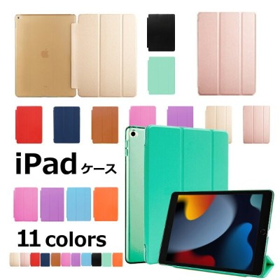 新型 2019 iPad Air3ケース iPad mini5 ケース iPad 9.7 2018 2017 iPad mini4 Pro11 Pro 9.7 10.5 12.9 Air Air2...