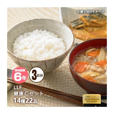 LLF常温長期賞味期限食品セット『健康Cセット』非常食セット 1人用3日分【後払い不可】