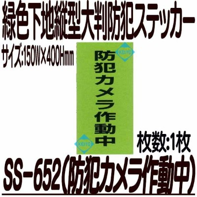 SS-652【防犯ステッカー】 【防犯シール】 【防犯グッズ】