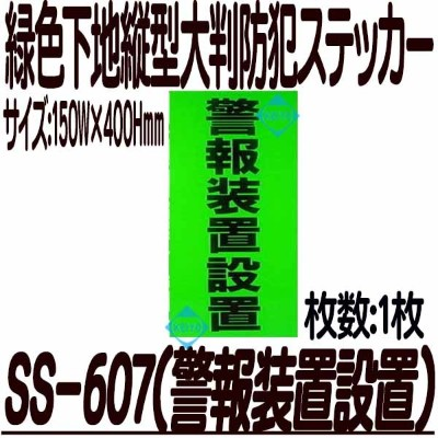 SS-607【防犯ステッカー】 【防犯シール】 【防犯グッズ】