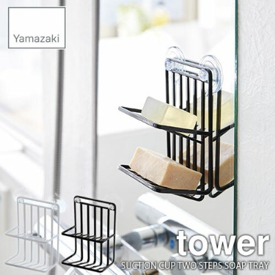tower/タワー(山崎実業) 吸盤ソープトレー2段 タワー SUCTION CUP TOW STEPS SOAP TRAY 吸盤式/石鹸置き/浴室収納/サニタリー