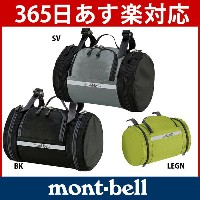 mont-bell モンベル フロントバッグ #1130385 [montbell バッグ 自転車 自転車用バッグ][あす楽]