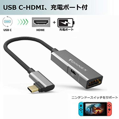 USB C HDMI 変換アダプター PD 充電ポート付,4K 60Hz. USB Type c HDMI 映像出力対応 任天堂 Nintendo Switch,Samsung S10/S9/S8...
