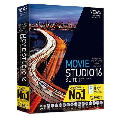 ソースネクスト VEGAS Movie Studio 16 Suite