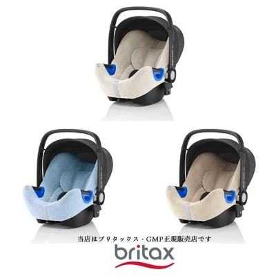【Britaxブリタックス・GMP正規販売店】★☆☆ベビーセーフアイサイズ用サマーカバー(色選択)BABY-SAFE i-Size Summer Cover