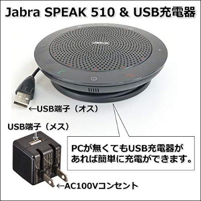 Jabra 法人向け 2年保証付き SPEAK510 MS+USB充電器付属 Bluetooth搭載携帯用・小規模会議用スピーカーフォン マイクロソフト社認証 【日本正規代理店品】 7510-109