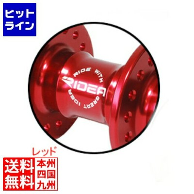 リデア ( RIDEA ) HUB-BR-F100/20 High Performance Hub (レッド) 147-00241【返品不可】